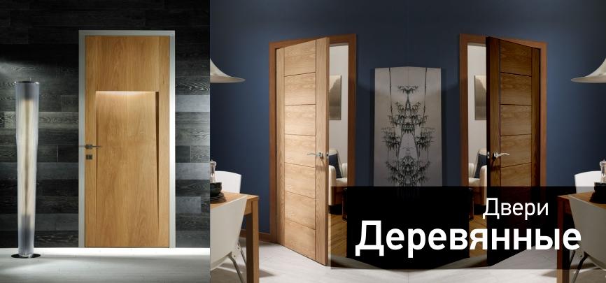 Купить деревянные двери в Киеве