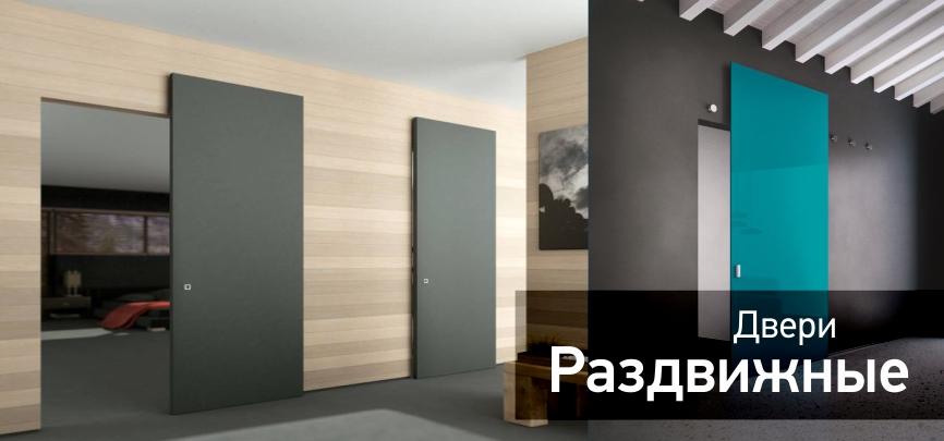 Купить раздвижные двери в Киеве