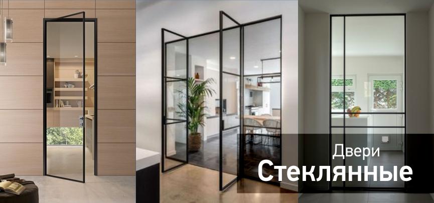 Купить стеклянные двери в Киеве