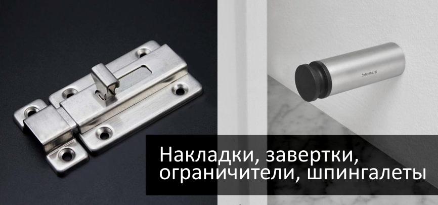 Купить дверные петли в Киеве