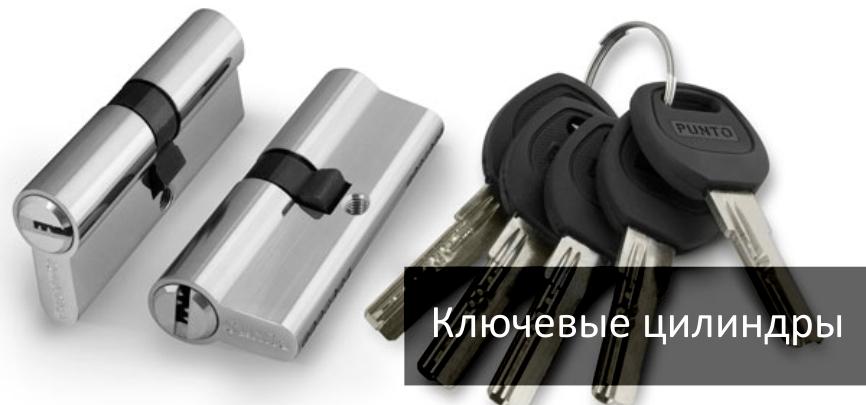 Купить ключевые цилиндры в Киеве