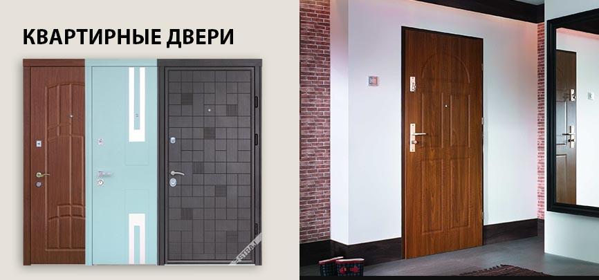 Входные двери в квартитру